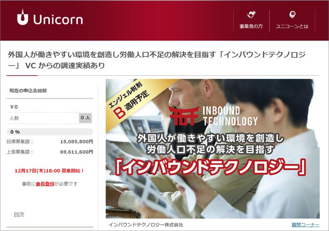 01ユニコーン13号案件インバウンドテクノロジー社タイトル