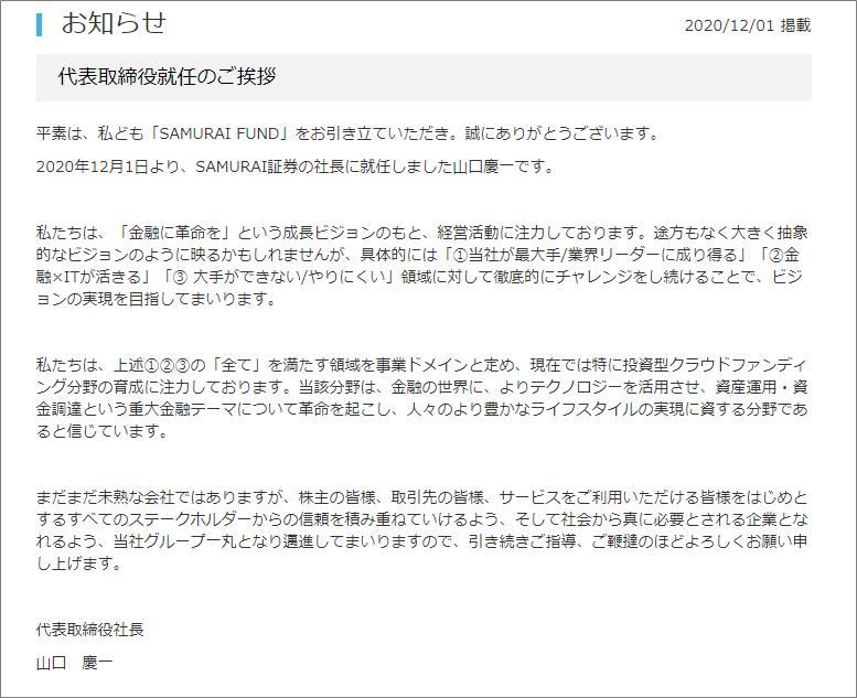 SAMURAI新社長日本保証ファンド2020121801