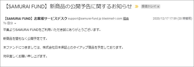 SAMURAI新社長日本保証ファンド2020121802