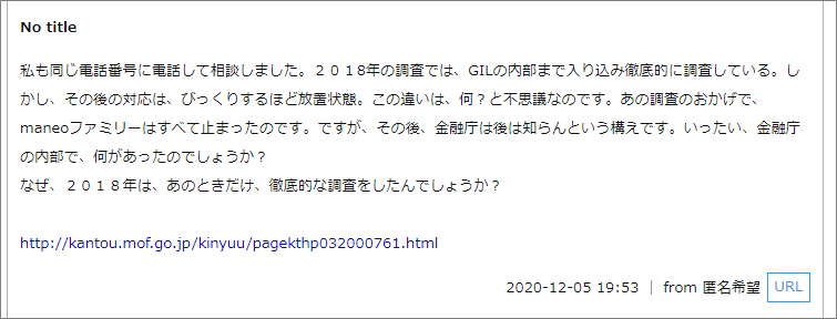 匿名希望さんコメント20201205