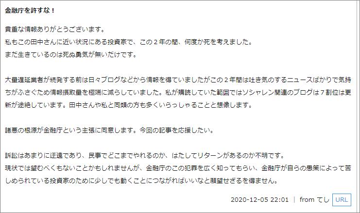 てしさんコメント20201205