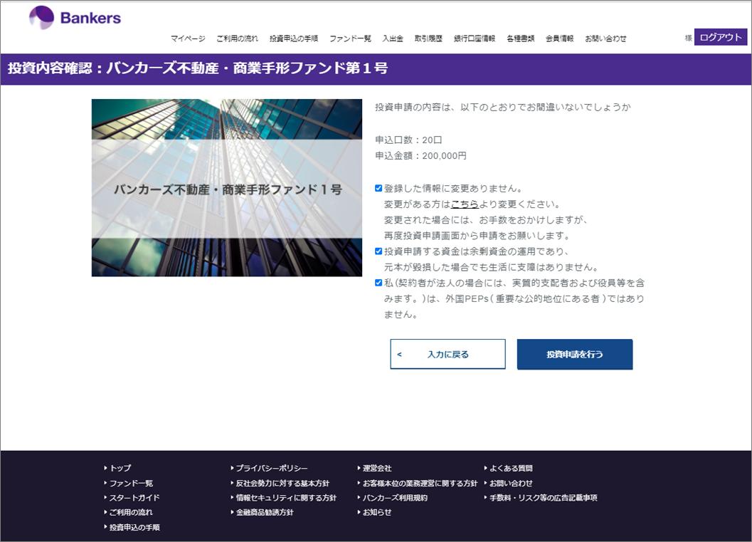 バンカーズ1号案件に20万円投資3