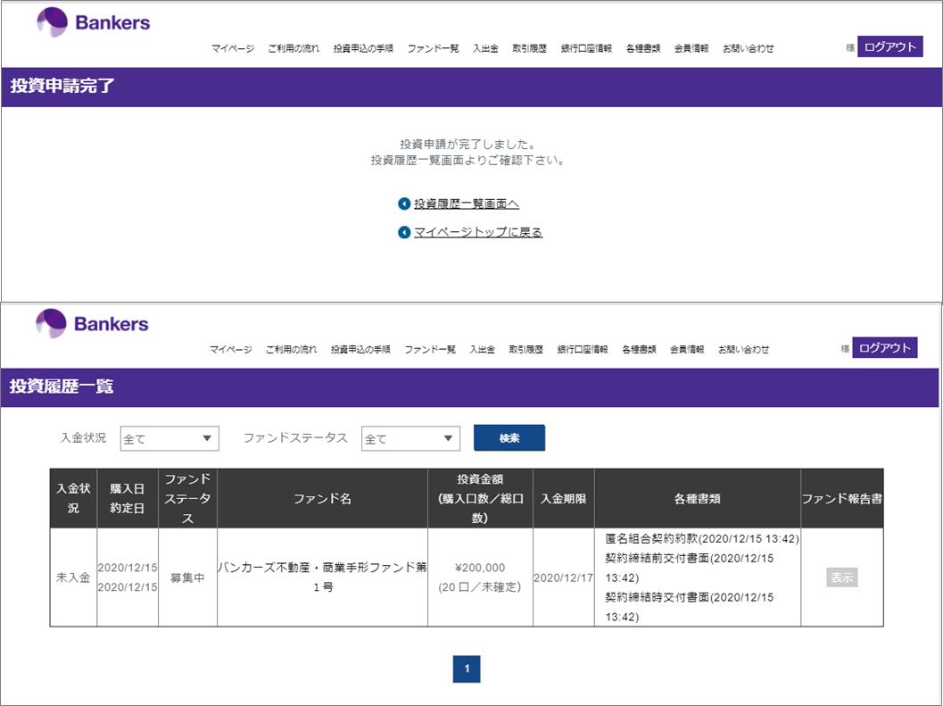 バンカーズ1号案件に20万円投資5