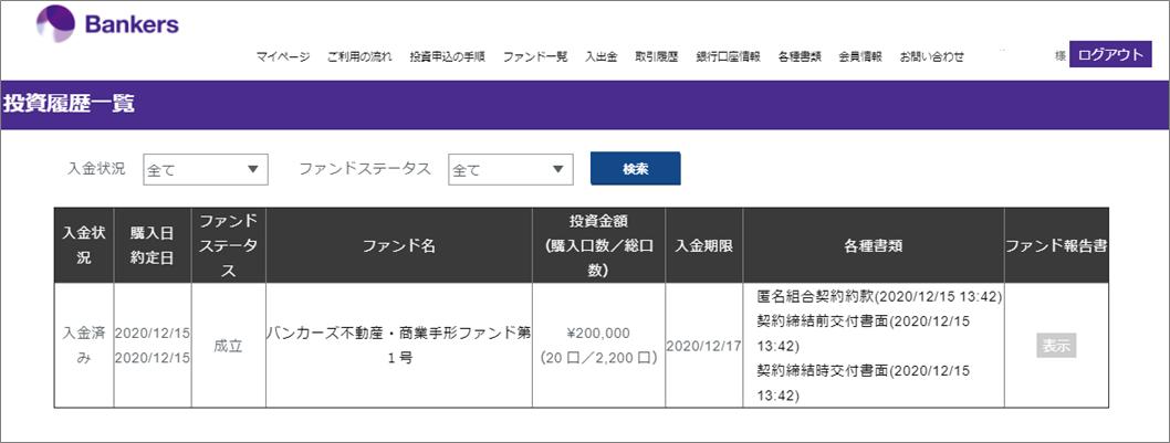 バンカーズ1号案件に20万円投資7