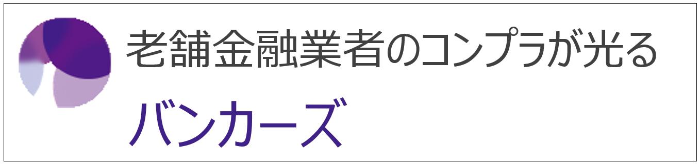 バンカーズ_ソーシャルレンディング