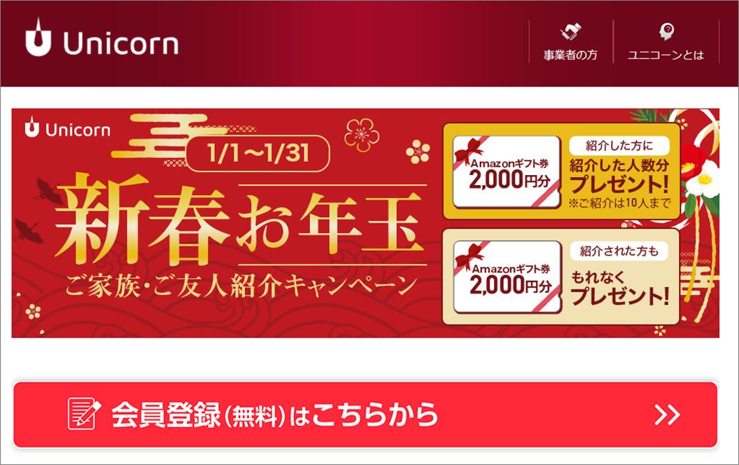 ユニコーン新春キャンペーン202101