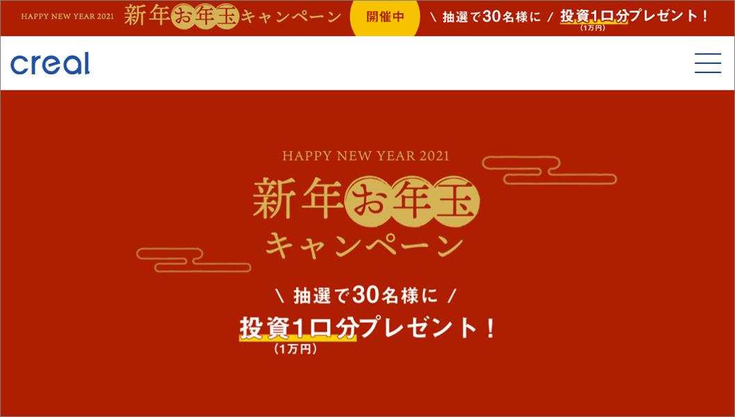 CREAL2021新春キャンペーン01