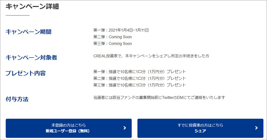 CREAL2021新春キャンペーン05