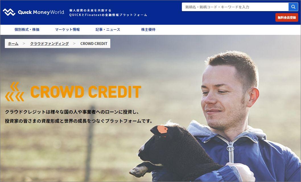 クラウドクレジット日経新聞企業価値増加率ランキング上位2
