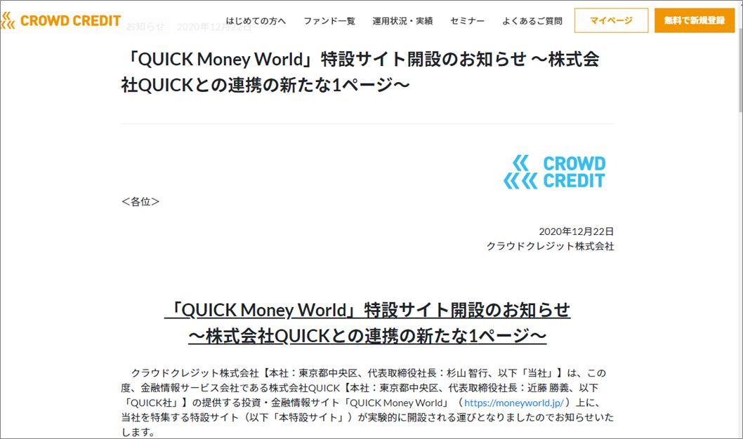 クラウドクレジット日経新聞企業価値増加率ランキング上位3