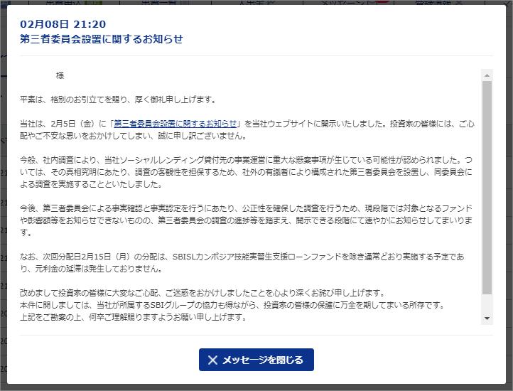 SBIソーシャルレンディング第三者委員会2