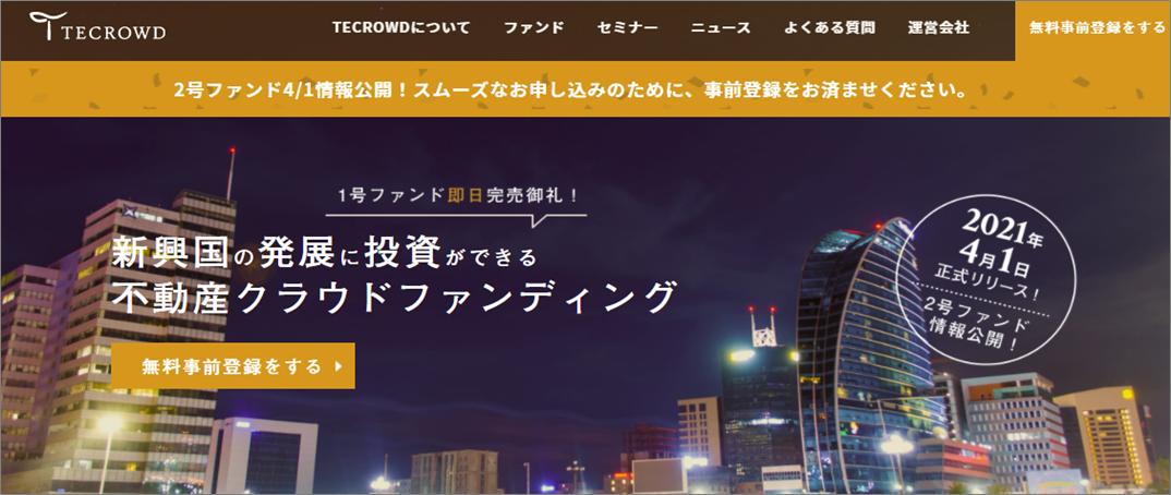 TECROWD新サービス1