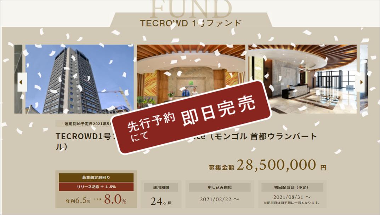 TECROWD新サービス2