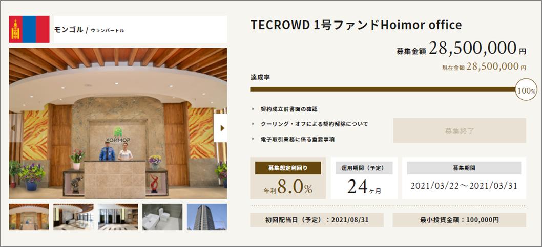 TECROWD会員登録01