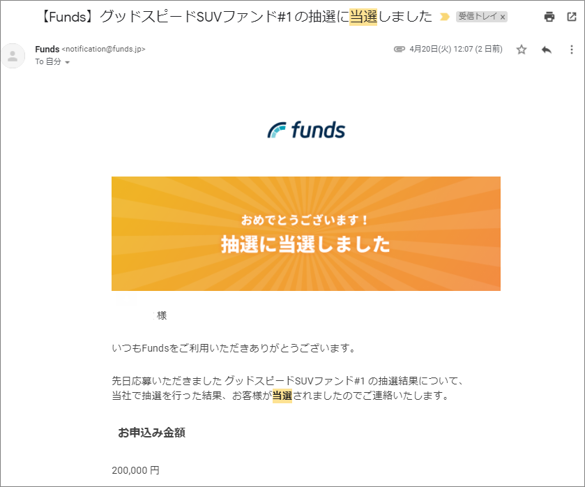 Fundsグッドスピード当選