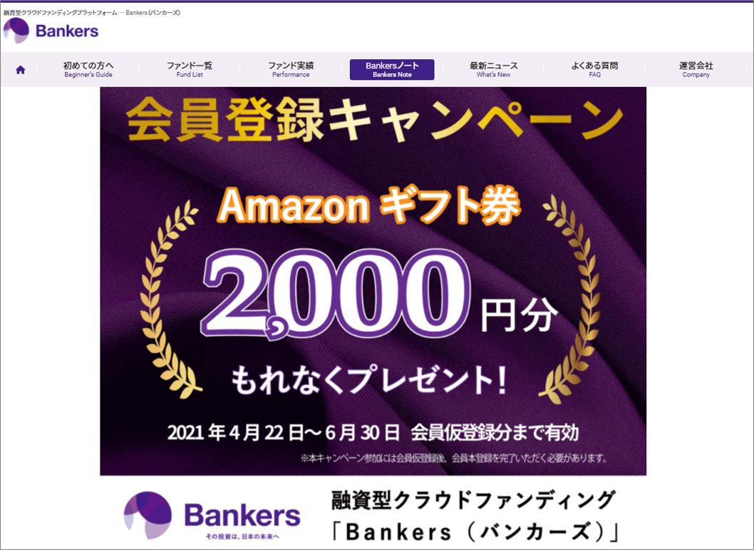バンカーズ最大2000円プレゼント01