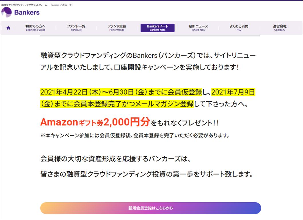 バンカーズ最大2000円プレゼント03