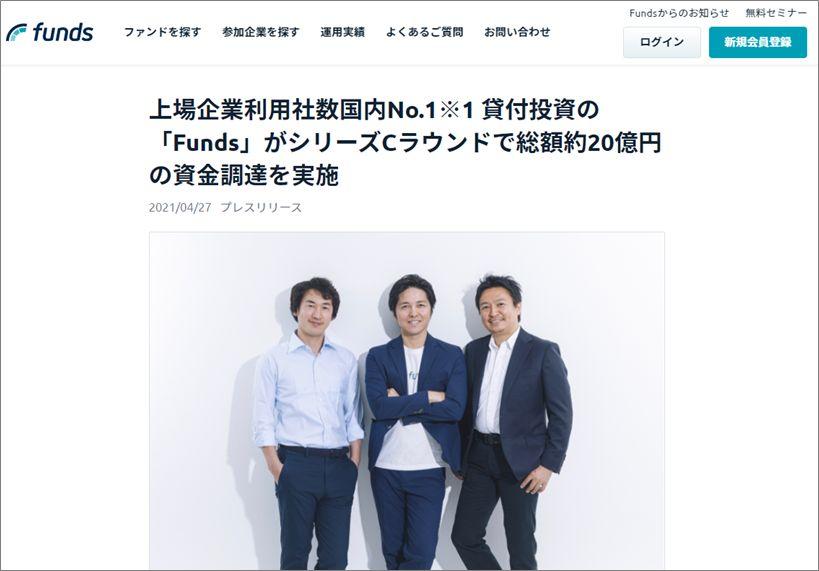 Funds20億円調達1