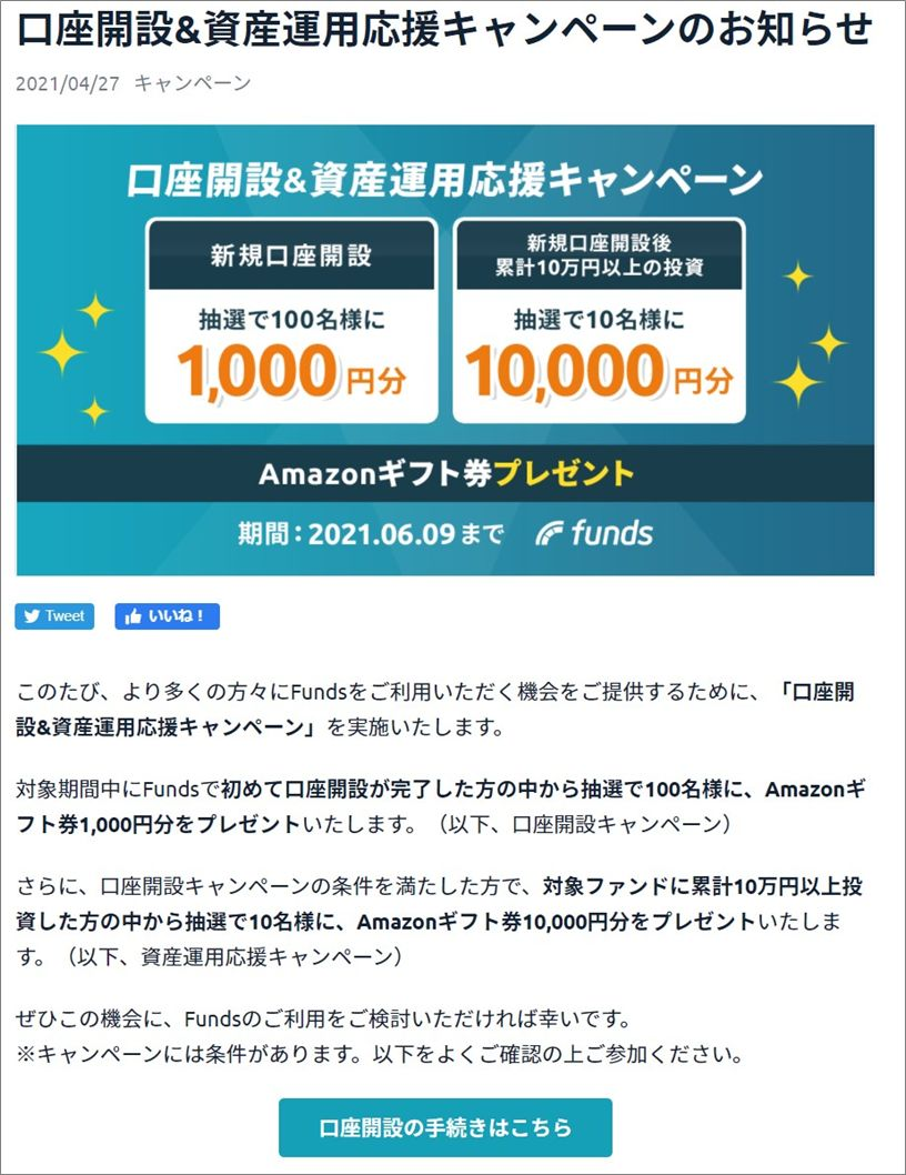 Funds20億円調達11