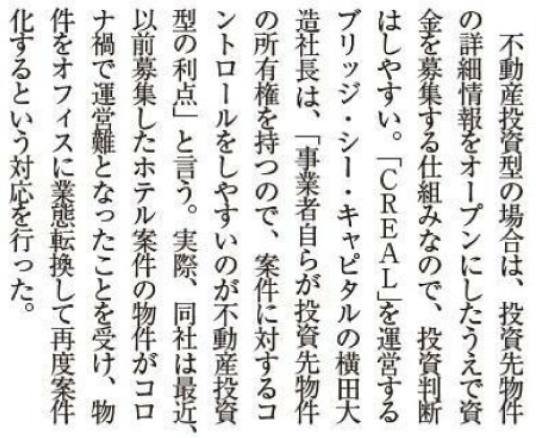 日経トレンディ2021年2月号不特法不動産投資型クラウドファンディング2