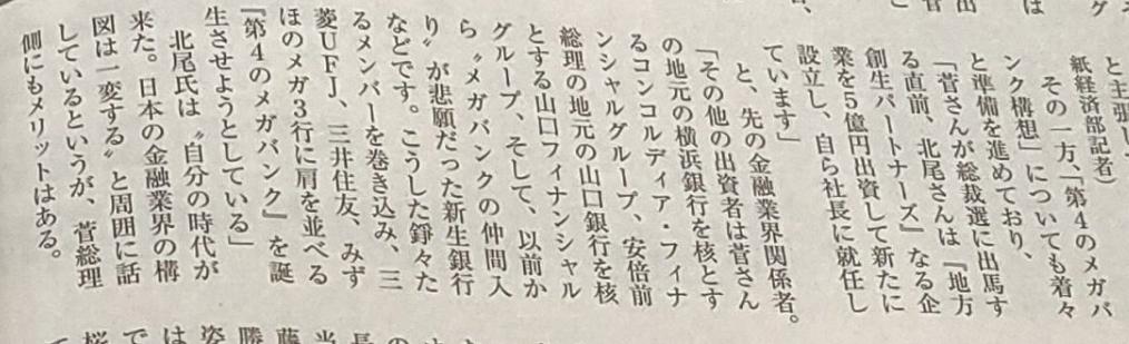 SBI北尾氏の大望
