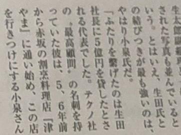 週刊新潮sbiソーシャルレンディング