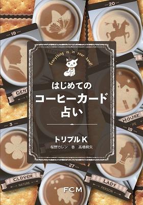 coffeebook.jpg