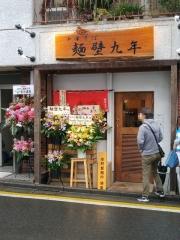 【新店】中華そば 麺壁九年-1