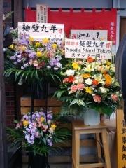【新店】中華そば 麺壁九年-20