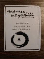鴨出汁中華蕎麦 麺屋yoshiki【五】-3