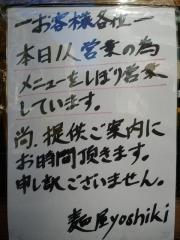 鴨出汁中華蕎麦 麺屋yoshiki【五】-4