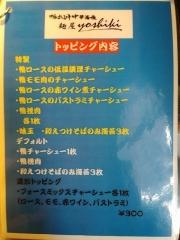 鴨出汁中華蕎麦 麺屋yoshiki【五】-17