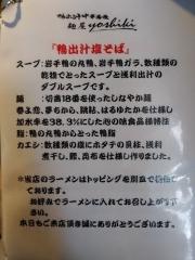 鴨出汁中華蕎麦 麺屋yoshiki【五】-16