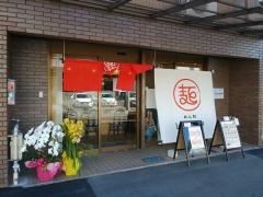 【新店】めん処 いしがみ-1