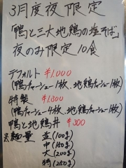 鴨出汁中華蕎麦 麺屋yoshiki【六】-2