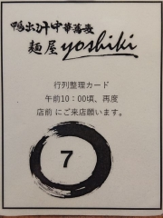 鴨出汁中華蕎麦 麺屋yoshiki【六】-6