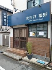 中華そば 西川【六】-3