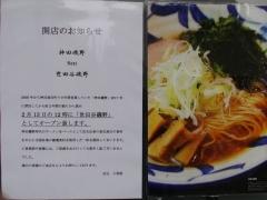 中華そば 西川【六】-2