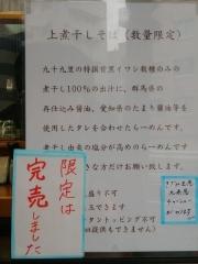 中華そば 西川【六】-5