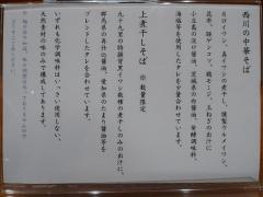 中華そば 西川【六】-10