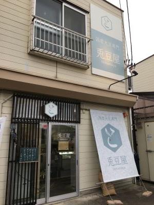 0222tomameya-1.jpg