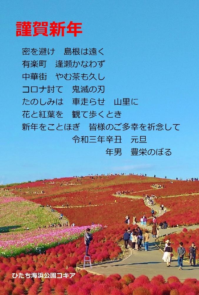 2021年賀豊栄のぼるブログ用 (676x1000)