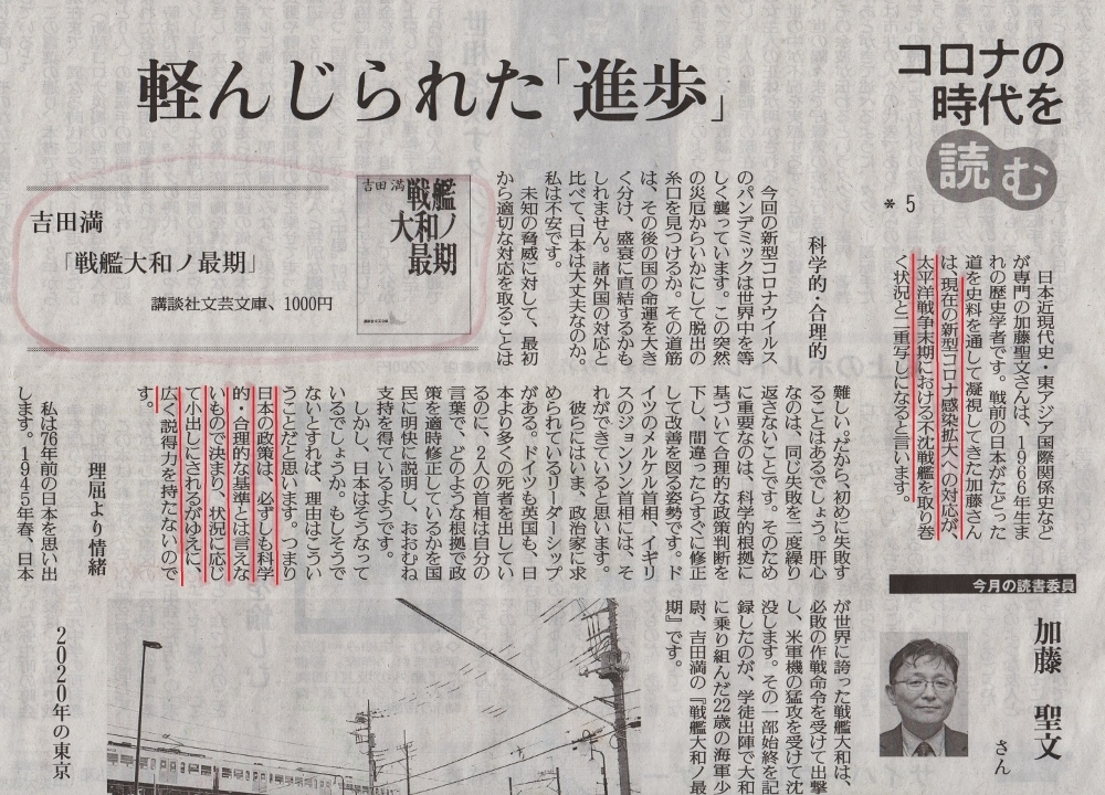 20210117読売01 (1000x720)