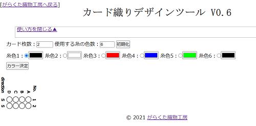 カード織りV0.6 2枚目