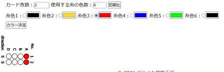 カード織りV0.6 4枚目