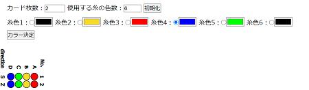 カード織りV0.6 5枚目