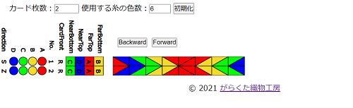 カード織りV0.6 7枚目