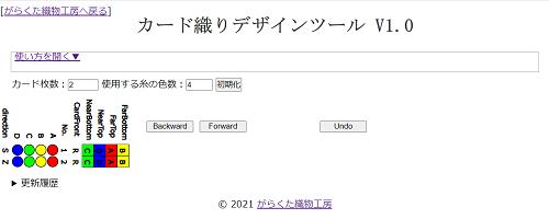 カード織りデザインツールV1.0-1