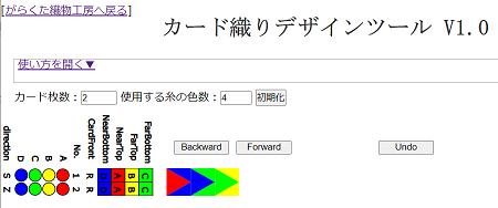カード織りデザインツールV1.0-2