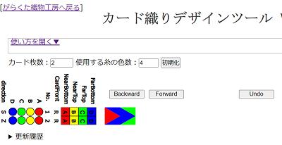 カード織りデザインツールV1.0-3